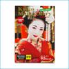 メデシナ製薬  舞妓カレー / Maiko Curry <5個セット>